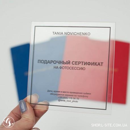 """Подарочный сертификат из пластика """"Минимализм"""""""