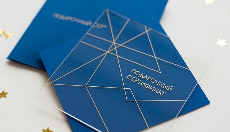 Подарочный сертификат из пластика!